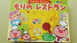 音の出る絵本がスゴイ!小ぶりなキッチンおもちゃとしてもおススメ!~おままごと編