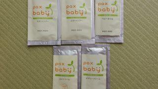 赤ちゃんに安心して使えるパックスベビー!無料サンプルで試せます!