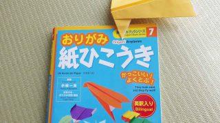 100均ダイソーで揃う折り紙グッズ!折り方の本から折り紙ケースまで!