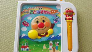 プレゼントにおススメしたいイチオシおもちゃ「アンパンマン おしゃべりいっぱいことばずかんDX」