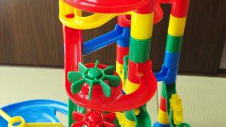 くもんのNEW くみくみスロープがすごい!年齢に応じて長く遊べるイチオシの知育玩具