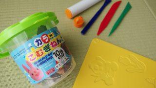 子供が大好き粘土遊び~100均ダイソーの粘土グッズが大活躍