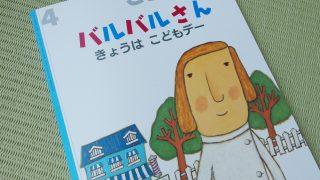 14年ぶりの人気絵本の続編「バルバルさん きょうはこどもデー」を購入しました!