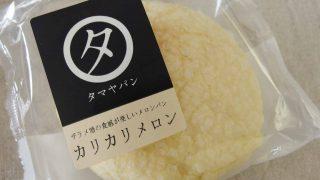 安心でおいしい!素材と手作りにこだわったパンメーカー「タマヤパン」のパンを食べてみました