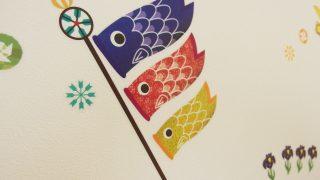 100均セリアのウォールステッカーで我が家にも鯉のぼりが飾れました