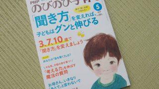おススメ育児雑誌!「PHP」の『のびのび子育て』は、読むたびにいつも前向きな気持ちにしてくれました