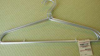 肩の跡が残らない!掛け外しが楽ちん!無印良品の『アルミ洗濯用ハンガー』は使い勝手がいいです
