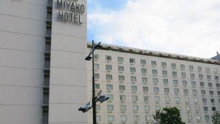 観光に便利!京都駅(八条口)徒歩約2分の『新・都ホテル』に宿泊した感想をまとめました
