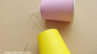 100均の紙コップで、糸電話を作って遊んだ話をご紹介!