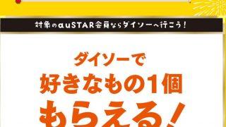 【auユーザー向け】10月の「三太郎の日」(3日、13日、23日)は、ダイソーで好きなもの(108円商品)1個もらえるそうです!(追記あり)