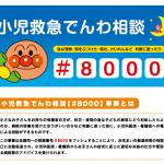 子供が休日に40℃の高熱!小児救急電話相談(#8000)が役立った話をまとめました。