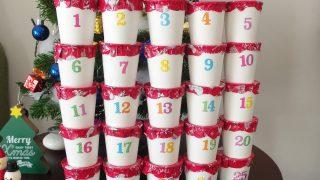 クリスマスのアドベントカレンダー!100均グッズを使って簡単に手作りしてみました!