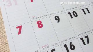 便利で実用的!毎年カレンダーは100均ショップで揃えています!