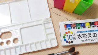 子供が夢中!水彩絵の具でお絵描き!100均で揃えたグッズが活躍しています!