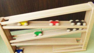 長く遊べるおススメ玩具!ベック社(ドイツ)の「トレインカースロープ」~木のぬくもりが素敵でプレゼントにも最適です!
