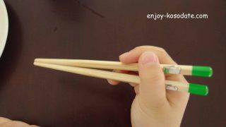 エジソン箸は使った?いつから練習した?お箸デビューするまでの過程などをまとめました。