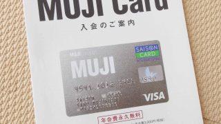 作らなきゃ勿体ない!『MUJIカード』は、無印良品ファンに嬉しいお得なカードです!