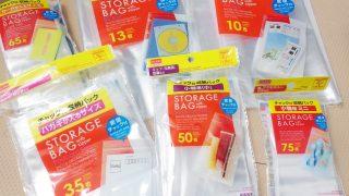 中身が見えるから便利!いろいろ使える100均ショップダイソーのチャック付き収納バッグ!