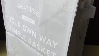 紙袋収納に丁度いい!100均セリアの「ランドリーバスケット」