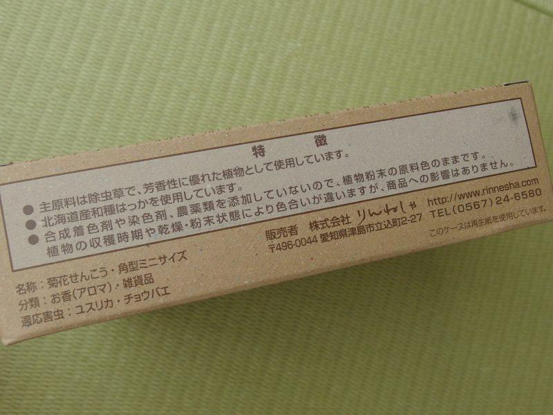 IMGP9215 - コピー